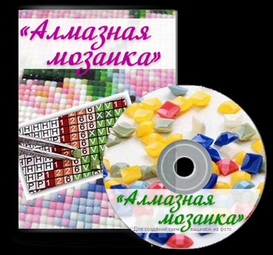 Программа алмазная мозаика для создания схем